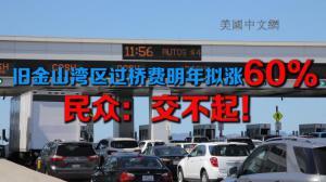 旧金山湾区过桥费明年拟涨六成!民众震惊:交不起!