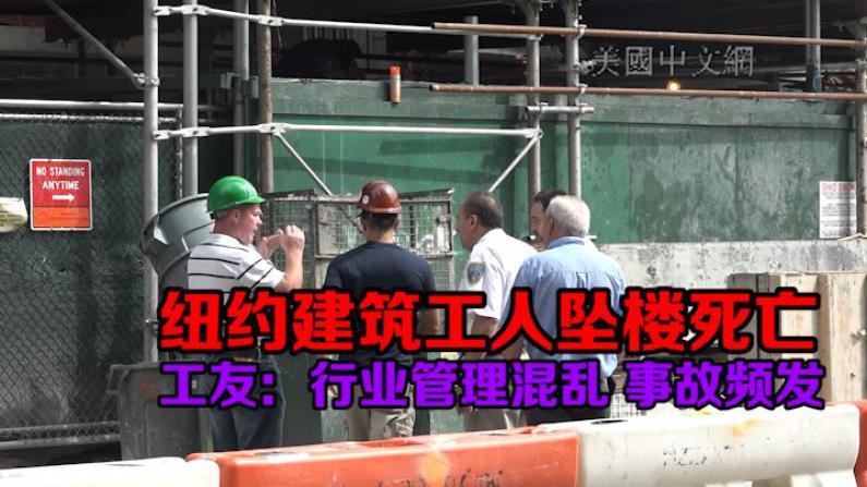纽约建筑工人坠楼死亡 工友:行业管理混乱