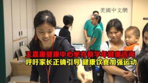 王嘉廉健康中心举办新学年健康咨询 呼吁家长正确引导 健康饮食加强运动