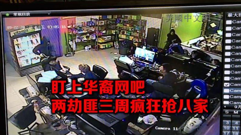 纽约华裔网吧接连遭抢 犯罪团伙三周制造八起劫案
