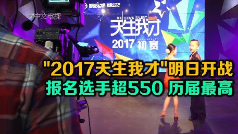 """""""2017天生我才""""舞蹈初赛明日开战  全天直播看点十足"""