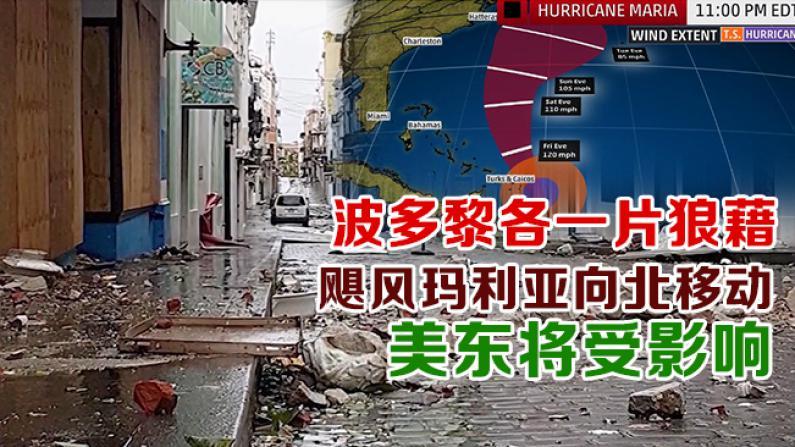 波多黎各一片狼藉 飓风玛利亚向北移动 美东将受影响