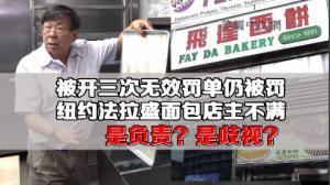 被开三次无效罚单仍被罚 纽约法拉盛面包店主不满 是负责?是歧视?