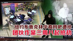纽约布鲁克林华裔网吧遭抢 团伙作案三周八起抢劫