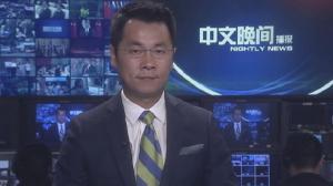 2017年09月22日中文晚间播报