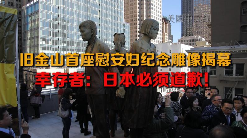旧金山首座慰安妇纪念雕像揭幕 幸存者:日本必须道歉!