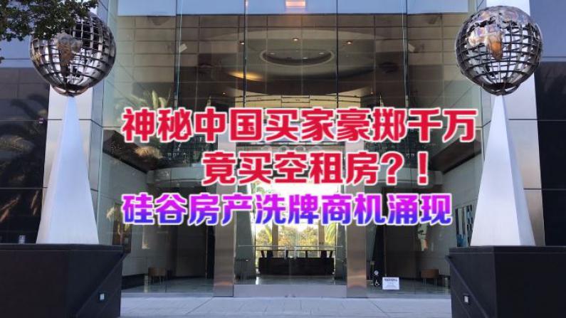 神秘中国买家豪掷千万买下空租房 硅谷房产面临洗牌商机涌现
