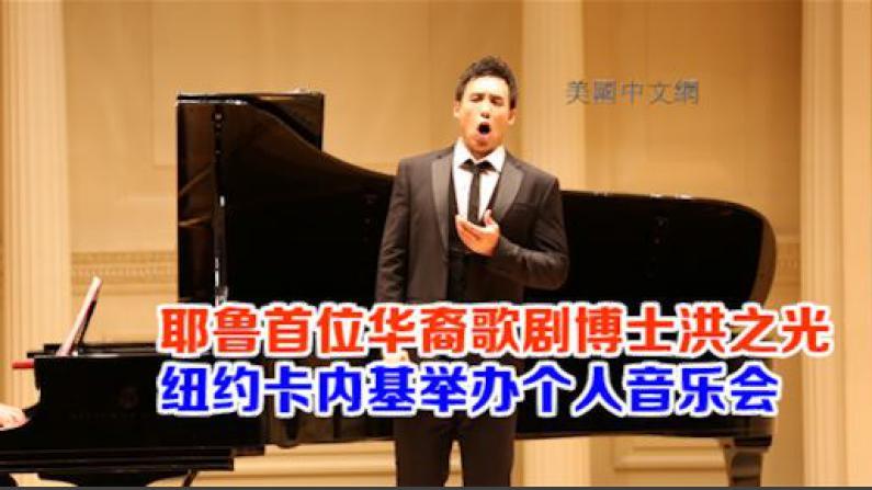 耶鲁首位华裔歌剧博士洪之光  纽约卡内基举办个人音乐会
