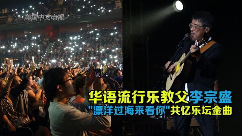 """华语流行乐教父李宗盛康州金神大赌场开唱 """"漂洋过海来看你""""共忆乐坛金曲"""