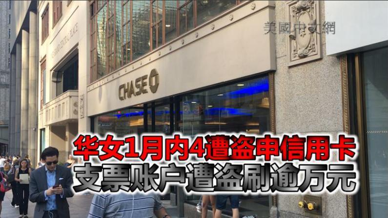 华女支票账户遭盗刷逾万 1月内4遭盗申信用卡