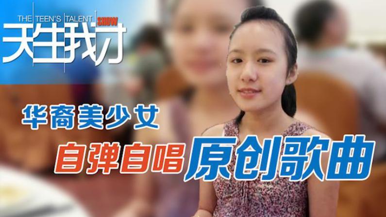 天生我才:华裔美少女 自弹自唱原创歌曲