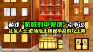 """游戏""""肮脏的中餐馆""""引争议 社区人士:必须阻止歧视华裔游戏上架"""