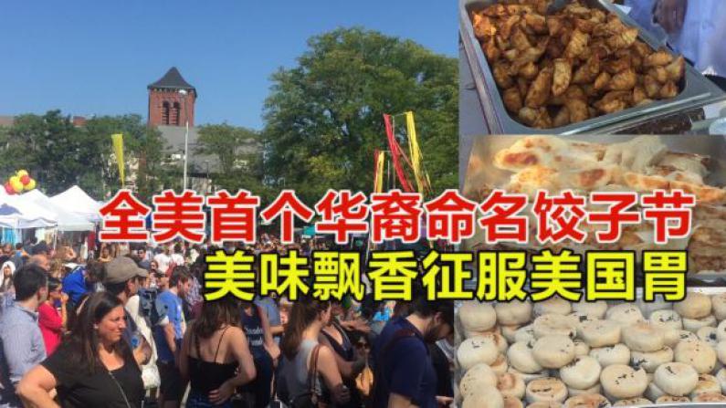 全美首个华裔命名饺子节  美味飘香征服美国胃