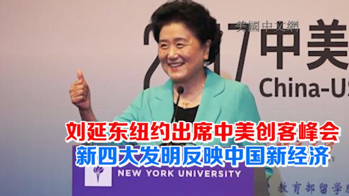 刘延东纽约出席中美创客峰会 新四大发明反映中国新经济