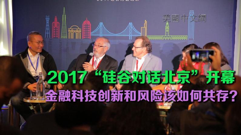 """2017硅谷对话北京""""开幕 金融科技创新与风险该如何共存?"""