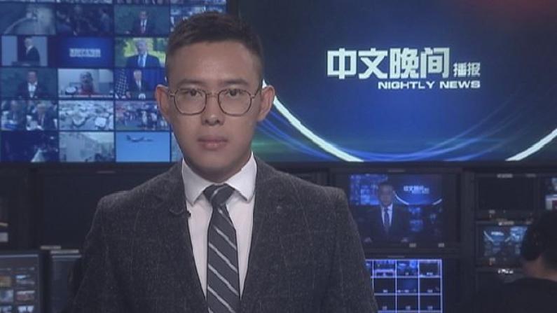 2017年09月25日中文晚间播报
