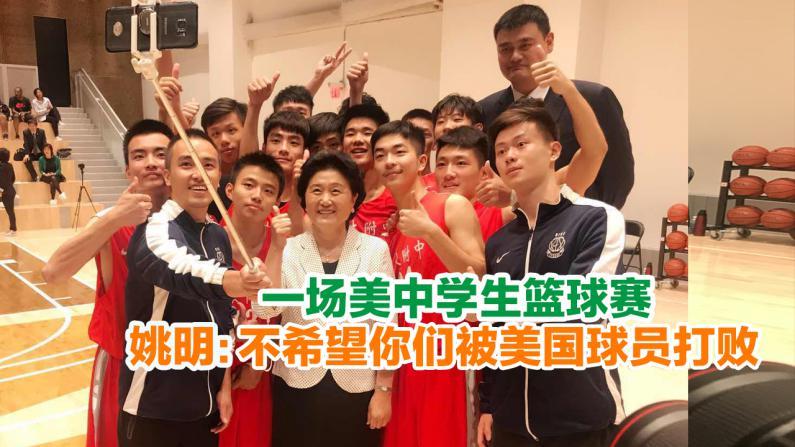 刘延东与姚明出席美中学生篮球赛  自曝五项全能是好手