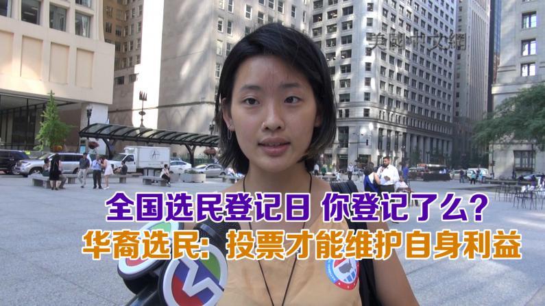 全国选民登记日 你登记了么? 华裔选民:投票才能维护自身利益