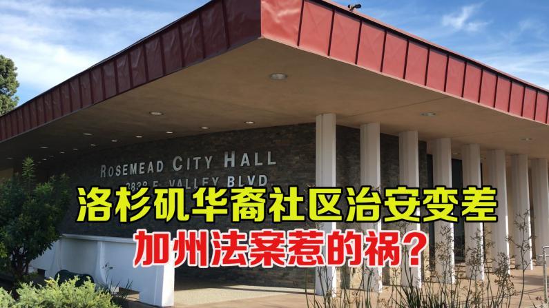 洛杉矶华裔聚集区犯罪率上升 圣盖博30城市联盟应对