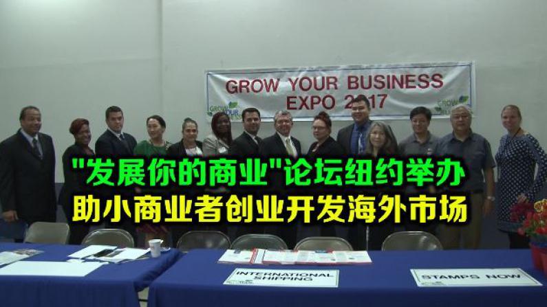 """""""发展你的商业""""论坛纽约举办 助小商业者创业开发海外市场"""