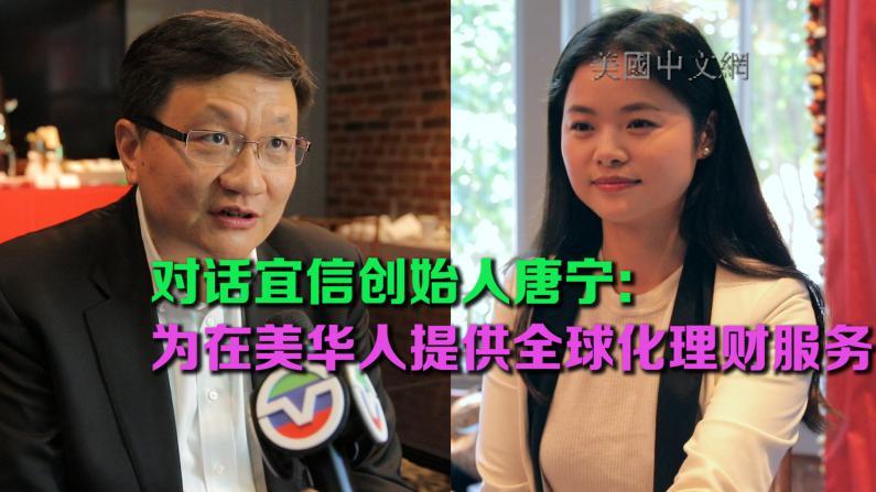 对话宜信创始人唐宁:将为在美华人提供全球化理财服务