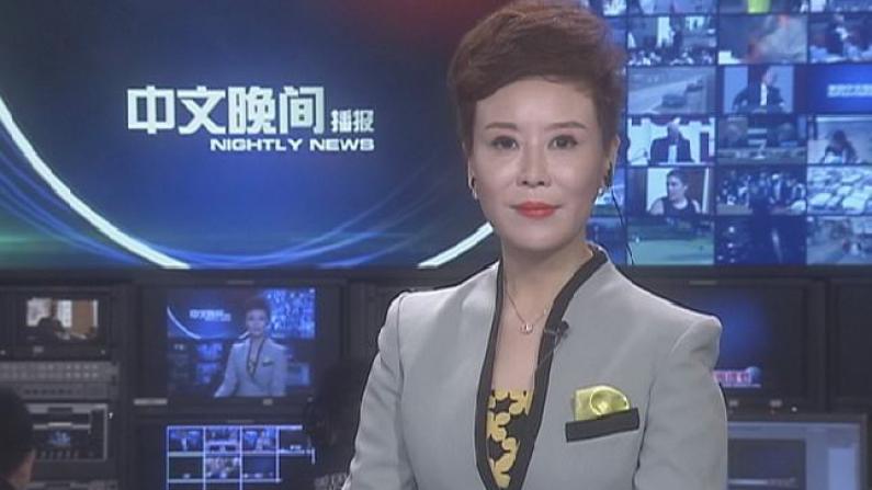 2017年09月26日中文晚间播报