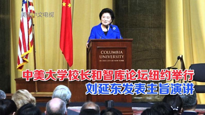 中美大学校长和智库论坛纽约举行  刘延东:深化人文交流 保持互惠互信
