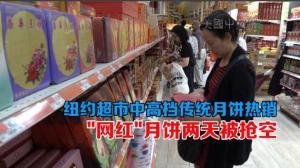 """纽约超市中高档传统月饼走俏 """"网红""""月饼两天被抢空"""