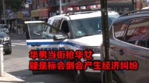 纽约布鲁克林华男抢华女被捕 疑是经济纠纷 或涉及标会倒会