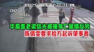 华裔耆老梁信光被撞身亡案情反转 陈倩雯要求检方起诉肇事者