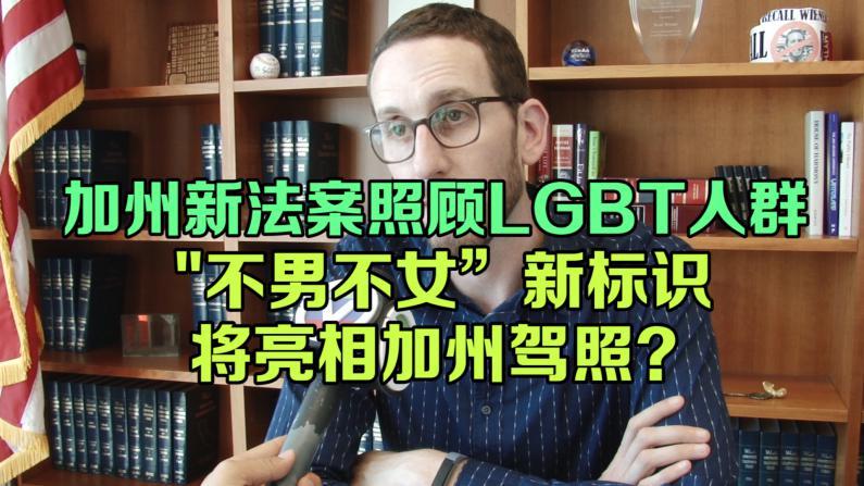 """加州新法案照顾LGBT人群 """"不男不女""""新标识将亮相加州驾照?"""