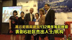 高云尼医院建院132周年筹款晚宴 表彰6社区杰出人士/机构