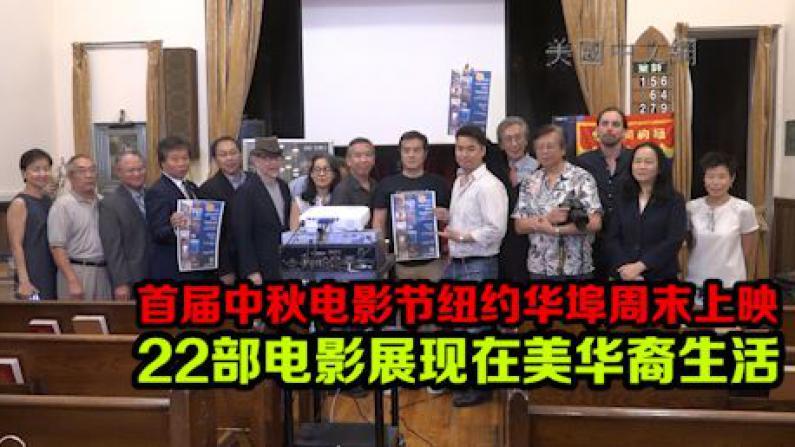 首届中秋电影节纽约华埠周末上映 22部电影展现在美华裔生活
