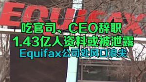 1.43亿美国人信用信息或被泄露 Equifax公司处风口浪尖