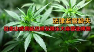 法律监管缺失 旧金山或将延迟颁发娱乐大麻营业牌照