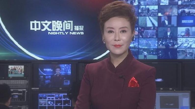 2017年09月27日中文晚间播报