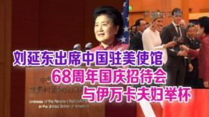 刘延东出席中国驻美使馆68周年国庆招待会