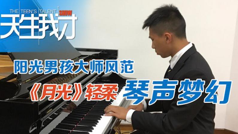 阳光男孩有着钢琴大师风范 《月光》轻柔色彩变幻
