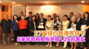 27届纽约香港龙舟节 为5家非营利机构颁发1.25万善款