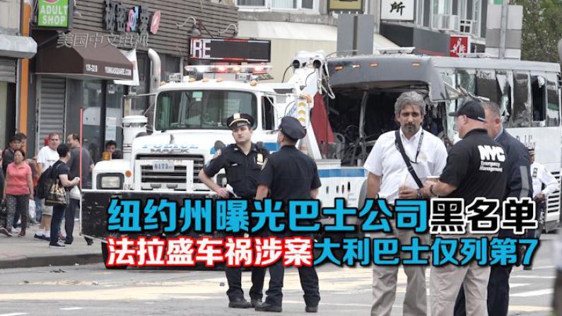 纽约州曝光巴士公司黑名单 法拉盛车祸涉案大利巴士仅列第7
