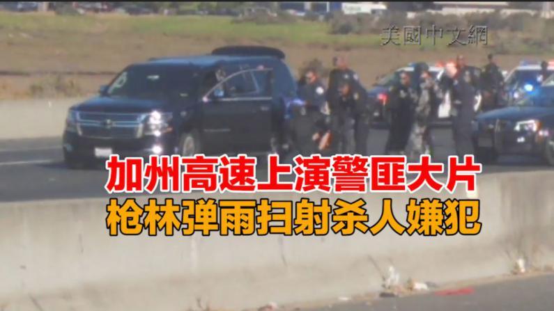 加州高速上演警匪大片 枪林弹雨扫射杀人嫌犯