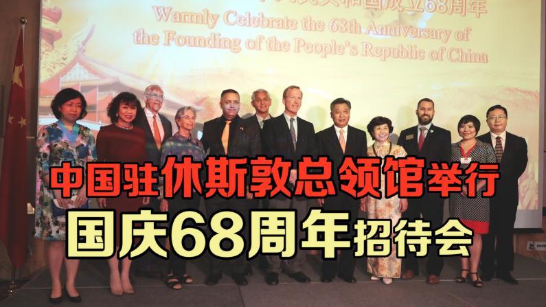 中国驻休斯敦总领馆举行建国68周年国庆招待会 近五百位美南政商学侨代表出席