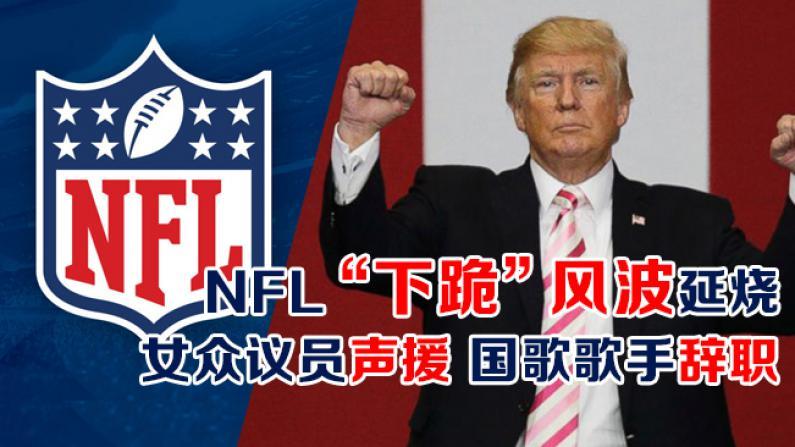 """NFL""""下跪""""风波延烧 女众议员声援 国歌歌手辞职"""