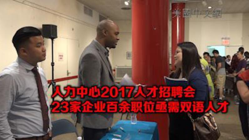 人力中心2017人才招聘会 23家企业百余职位亟需双语人才