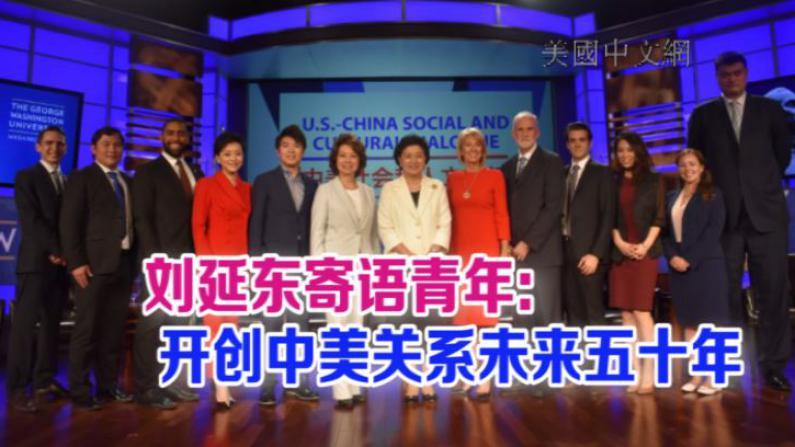 刘延东寄语青年:开创中美关系未来五十年