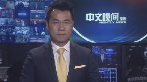 2017年09月28日中文晚间播报