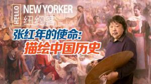 HELLO纽约客:激情史诗画家张红年