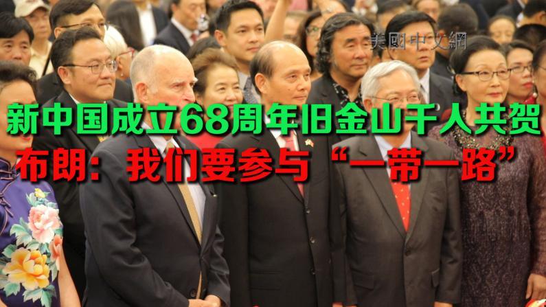 """新中国成立68周年旧金山千人共贺 布朗:加州要参与""""一带一路"""""""