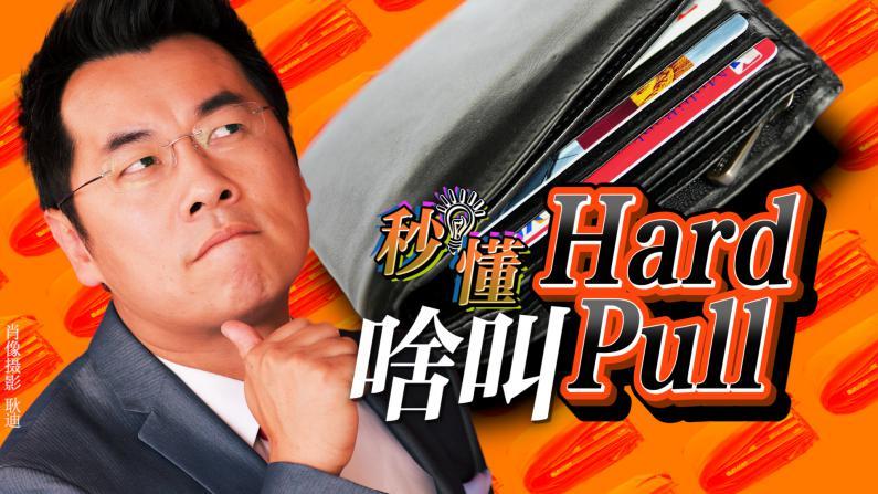 《秒懂》:Hard Pull,你可真得用在刀刃上!