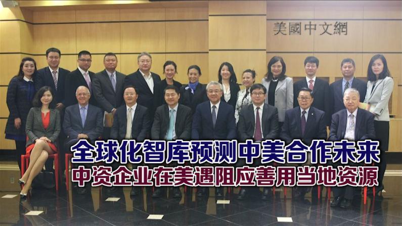 中资企业在美发展遇阻望开放政策 百人会邓兆祥:应充分利用当地资源